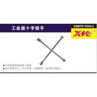 台湾西米特 十字扳手 汽车轮胎扳手 轮胎拆卸修理工具 质保终身