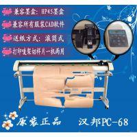 汉邦PC-68服装cad绘图仪立式切割喷墨一体机唛架打印机样板切割机