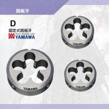 YAMAWA板牙官网代理可调式圆板牙 固定式圆板牙 英制美制板牙