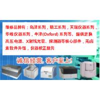 供应2015日本精工荧光光谱仪新型X射线光管 美国进口光管 正常报关原厂货品