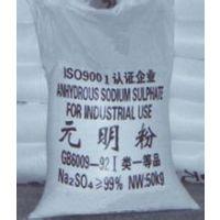 柳州99%皮革专用元明粉价格 梧州优质造纸专用元明粉价格 桂林玻璃专用元明粉价格