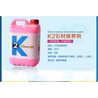 大理石上光液用什么比较好抛光液怎样使用K2K3晶面剂价格行情