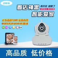 网络插卡一体机 智能WIFI无线远程IP监控摄像头 720P摇头机