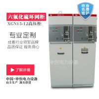 供应10KV高压开关柜XGN15-12