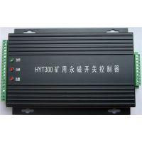山西介休—华宇HYT400永磁机构控制器