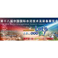 2017第十八届中国国际水泥技术及装备展览会