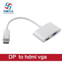 工厂直销 dp to HDMI+VGA  dp二合一  dp转VGA+HDMI多合一