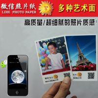 银底A7微信打印机专用细绒面照片相纸(不卡纸)