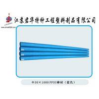 反复熏蒸消毒耐用材料PPSU棒材蓝色黄色灰色PPS棒医用材料非植入级