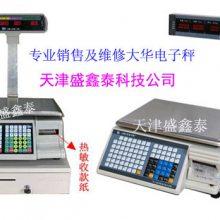 天津超市用条码打印电子秤