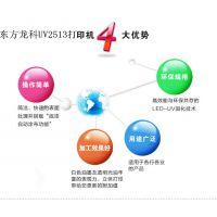 供应深圳东方龙科UV万能平板打印机,可做亚克力定制个性化
