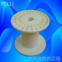 九久塑料线轴厂家供应一体5存盘、缠绕线盘125mm规格
