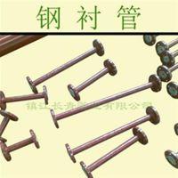 钢衬管材|长青管业(图)|钢衬管厂家