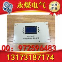陕西榆林神木PIR-800II馈电智能综合保护装置买的放心