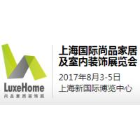 2017上海国际尚品家居及室内装饰展览会