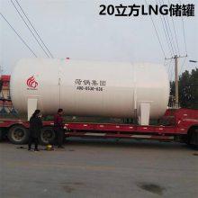 太原市热卖菏锅 60立方LNG储罐,30立方液化天然气储罐
