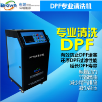 武汉布朗 柴油车尾气处理DPF清洗机柴油车尾气治理设备