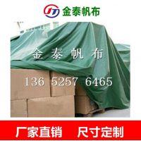 东莞油布 东莞篷布 东莞雨布 防雨布 防水布 防水油布 便宜防水布 便宜篷布 雨布定制 篷布定做
