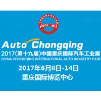 2017第十九届重庆国际汽车工业展