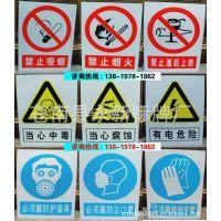 批发供应PVC、铝板、搪瓷生产加工安全标志牌禁止系列