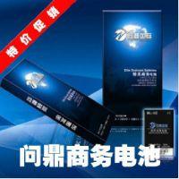 华为手机电池U8650/U8660(SONIC)/Ascend G300C/C8问鼎国际高容量