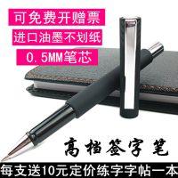 VIP批发 满包邮 与晨光同款外形 赠送庞中华 中性笔练字字帖