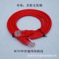 HCTO华淳通高级1.5米网络跳线 产品网线 工程网络布线 超五类网线