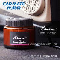 正品快美特Carmate 露力固体香水 清香典雅时尚迷人 新品上市