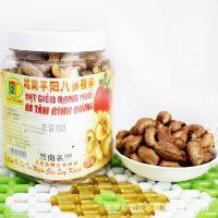 越南正宗平阳八婆带皮盐焗碳烧腰果500g/克罐 八婆腰果 批发
