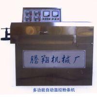 厂家专业生产 机械加工 多功能温控粉条机 机械加工设备 欢迎咨询