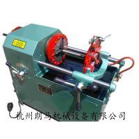供应圆钢螺纹绞丝机,朗图牌三速圆钢套丝机,加工范围M10-M45,一次性加工长度达250mm