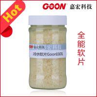 东莞嘉宏冷水软片Goon1101 棉麻柔软整理软片 低价供应优质软片柔软剂