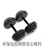新泰健身器材环保铸铁实心包胶组合哑铃10kg/15kg/20kg/25kg