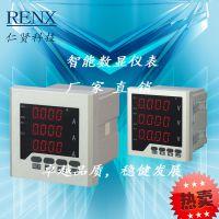 智能三相电流电压功率组合表RX194UIF-AK4