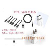 TYPE C 接口 安规认证电源适配器 速度超过USB3.0