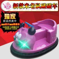儿童游乐园电瓶碰碰车定做 3D卡通版米奇电动玩具车 宝儿乐新品米老鼠碰碰车