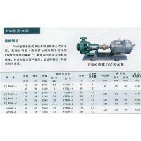 广州污水泵、中开泵业、广州污水泵图纸