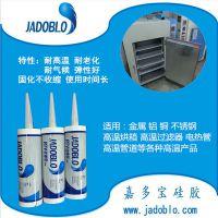 深圳耐高温电子硅胶厂家金属高温密封胶