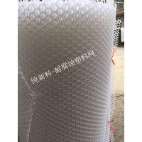 【实体厂家】专业生产塑料平网#全新料白色绿色家禽养殖网#塑料养鸡床搭建