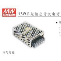 明纬(MW)开关电源 型号:NES-15-5