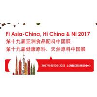 2017第十九届亚洲食品配料、健康天然原料中国展