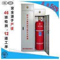 七氟丙烷价格 柜式七氟丙烷自动灭火系统 乌鲁木齐气体厂家兴舞供100升 自动灭火器