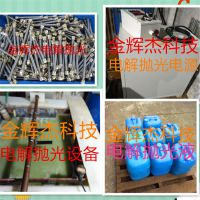 郑州不锈钢电解抛光设备,电解抛光液厂家