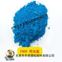 供应正品迪力DEVELOP荧光颜料F809蓝色荧光色粉可溶油漆油墨涂料喷漆PVC有机溶胶及塑胶水性乳