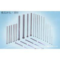 专业生产模具配件 顶针  硬度58-62度 精度:0.002