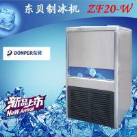 东贝 ZF20-W 制冰机 产冰机 东贝投备批发 福娃电器设备批发