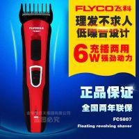 飞科FC5807通用电动充电婴儿电推剪静音剃头刀电推子6w大功率
