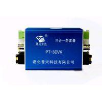 厂家直销 电源 +视频信号+ 监控系统 三合一防雷器  国家资质产品