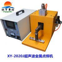 东莞凤岗厂家供应超声波电阻点焊机