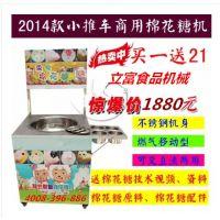 花式棉花糖机/广东棉花糖机/棉花糖机多少钱一台